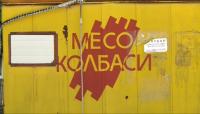 Свинекомплексите в русенско, пострадали от африканската чума, бавно се съвземат от кризата