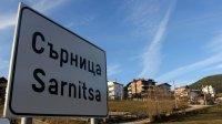 Огнище на коронавирус в Сърница – затварят общината, читалището, молитвен храм и банка