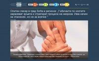 Фалшив сайт на БНТ подмамва с лек за гъбички по ноктите