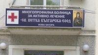След дезинфекция: Отвориха болницата в Нова Загора