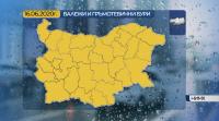 36 л/кв.м дъжд се изля в Силистра. Жълт код за опасно време в цялата страна утре