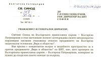 """Светият синод със становище за предаването """"Вяра и общество"""" по БНТ"""