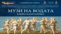Софийска опера и балет с представления на езерото Панчарево