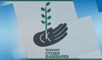 """Фондация """"Стоян Камбарев"""" връчва годишните си награди за полет в изкуството"""