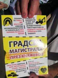 """снимка 4 Жители на """"Княжево"""" протестират срещу разширяването на бул. """"Цар Борис III"""" (Снимки)"""