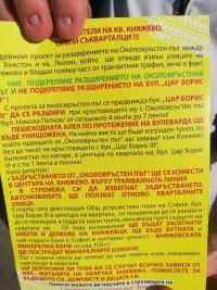 """снимка 5 Жители на """"Княжево"""" протестират срещу разширяването на бул. """"Цар Борис III"""" (Снимки)"""
