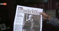 Къщата музей на Вазов в София с юбилеен вестник за годишнината от рождението на поета