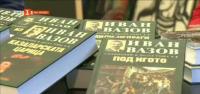 Преиздават в 10 тома събраните съчинения на Иван Вазов