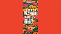 """Националната галерия поднася """"Цветя за медиците"""""""