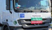 """Превозвачи на протест на """"Дунав мост"""" – искат връщане на винетките"""