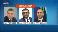 Министрите Горанов, Маринов и Караниколов декларираха готовност да подадат оставки