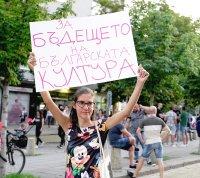снимка 10 Лозунгите на протеста в София (Галерия)