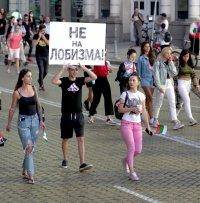 снимка 2 Лозунгите на протеста в София (Галерия)