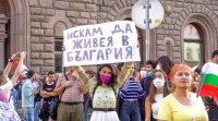 снимка 3 Лозунгите на протеста в София (Галерия)