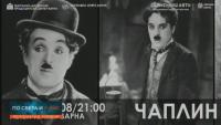 """Европейска премиера на мюзикъла """"Чаплин"""" във Варна"""