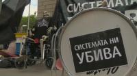 Майки на деца с увреждания на шествие от МС до Банкя