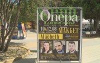 """Премиера на """"Макбет"""" в летния театър във Варна"""