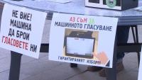 Протест за машинно гласуване пред МС