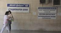 В Добричката болница - COVID отделение в центъра на сградата, смесване на пациенти, риск за медици и граждани
