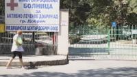 Променят организацията на болницата в Добрич