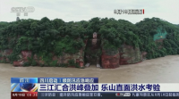 Древна статуя на Буда е застрашена от наводенията в Китай