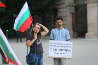 """Общината: """"Да, България"""", """"Системата ни убива"""" и физически лица са уведомили за протести"""