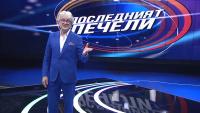 """Нови знания, изненади и забавления с Орлин Горанов в """"Последният печели"""" по БНТ"""