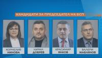 БСП избира лидер с първи пряк вот в историята на партията