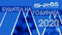 """БНР обяви 10 финалисти в националната кампания """"Будител на годината 2020"""""""
