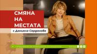 """""""Смяна на местата"""" с Даниела Серданова стартира по БНТ 2"""