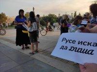 Протест срещу замърсяването на въздуха в Русе