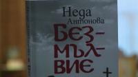 Писателката Неда Антонова представи книга за Паисий Хилендарски