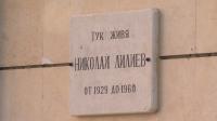 Възстановиха паметната плоча пред софийския дом на Николай Лилиев
