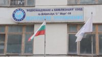 """""""Енерго-про"""" спря за два часа тока на част от сградите на ВиК-Добрич и ВиК-Шумен"""