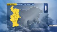 Жълт код и съществено захлаждане в Западна България утре