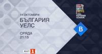 """Гледайте по БНТ 1: България - Уелс, двубой от """"Лигата на Нациите"""""""