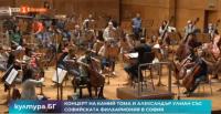 """Камий Тома и Александър Улман с концерт в зала """"България"""""""