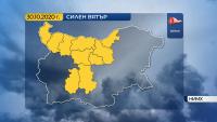 Предупреждават за опасно силен вятър в някои части на страната в петък