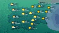 Максималните температури днес са между 15 и 20°
