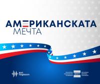 """БНТ с нов подкаст: """"Американската мечта"""""""