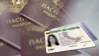 Срокът на валидност на българските документи за самоличност се удължава