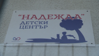 """Ще затворят ли кризисния център """"Надежда"""""""