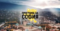 Представиха ключови планове и стратегии за развитието на София