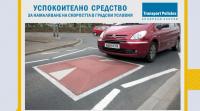 Поставят иновативни препятствия за намаляване на скоростта в София