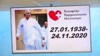 Сбогуваме се с големия български кардиолог проф. Чирков