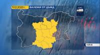 Жълт код за валежи от дъжд в Централна България утре