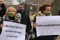 снимка 1 Протест срещу мръсния въздух в София