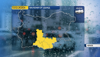 Остава в сила жълтият код за проливни валежи в Кърджали, Смолян, Хасково и Пловдив