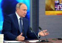 Руският президент провежда ежегодната си пресконференция