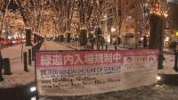 Японският град Сендай грейна в празнични светлини